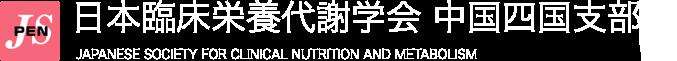 日本臨床栄養代謝学会 中国四国支部会